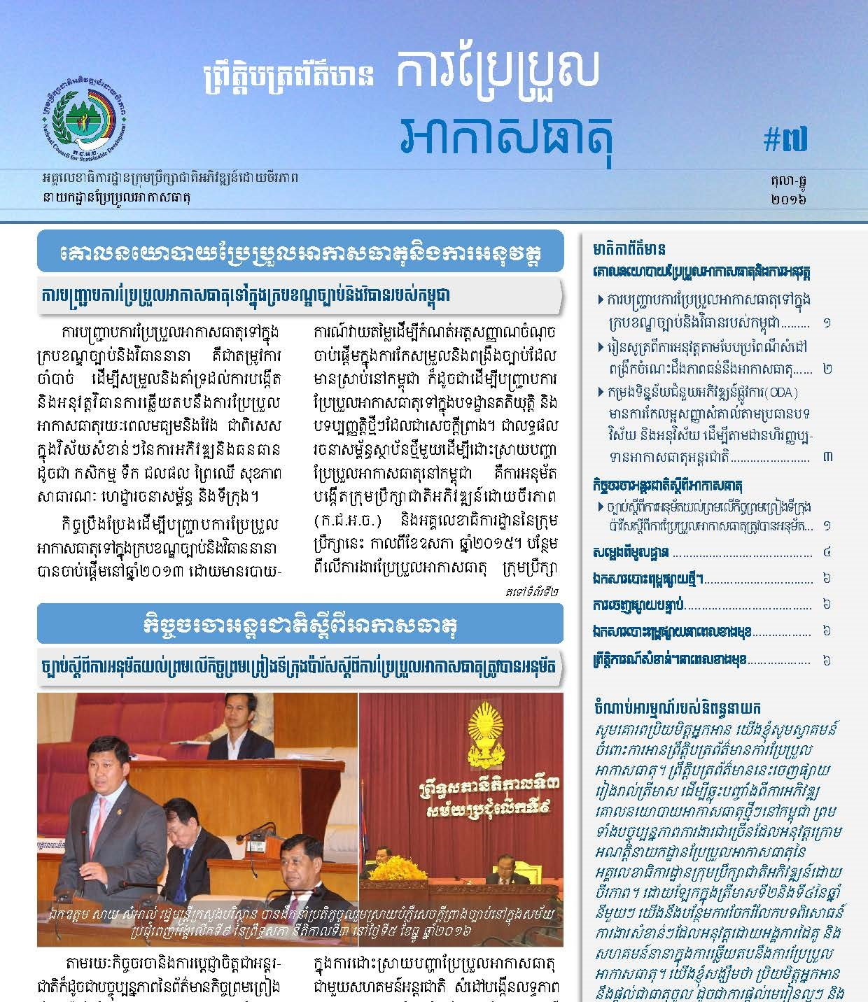 Newsletter No.7 Kh Page 1 1